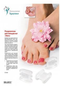 Разделитель для пальцев ног «НЕГА» Bradex